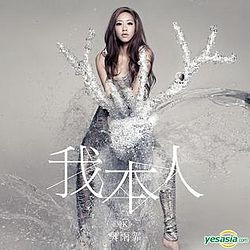 我本人(2nd Edition)(CD + DVD)
