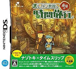 Professor Layton and the Unwound Future cover.jpg