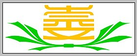 School badge of Chung-Wen Elementary School.jpg