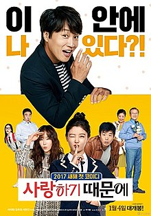 Because of Love korea movie.jpg