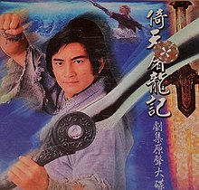 The Heaven Sword and Dragon Saber (2000 TV series) soundtrack.jpg
