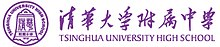 Tsinghua University High School LOGO.jpg
