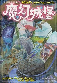 Howl's Moving Castle(novel).jpg