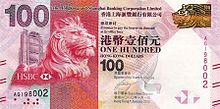 One hundred hongkong dollars (HSBC)2010 series - front.jpg