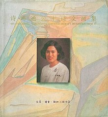 Princess Sirindhorn poetry and art collections.jpg
