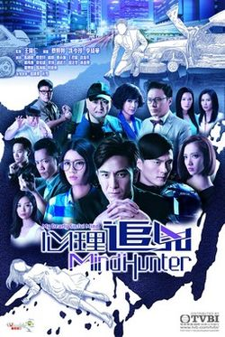 心理追兇 Mind Hunter.jpg