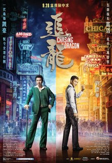 Chasing the Dragon film poster.jpg