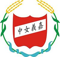 Chia-Yi Girls' Senior logo.jpg