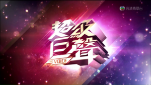 TVB-The Voice.png