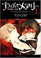 Bloody Mary Manga Vol 1 Cover.jpg