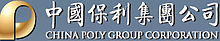 China Poly Group Corporation Logo.jpg