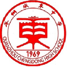 Chengdong Middle School badge.jpg