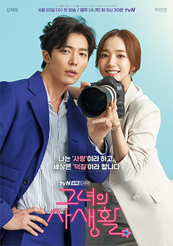 Her Private Life tvN.png