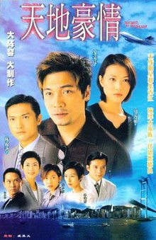 TVB Secret Of The Heart Poster 1997.jpg