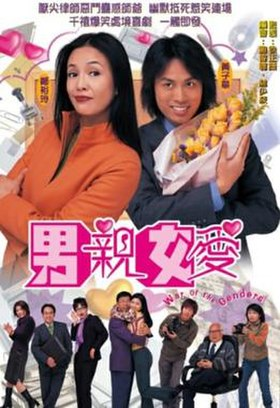 TVB War of the Genders.jpg