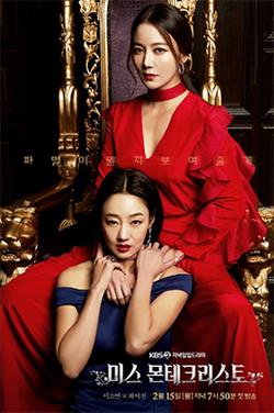 韓劇》基督山小姐》播出日期:2021年2月15日-2021年7月