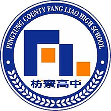 Pingtung County Fang Liao Senior High School.JPG