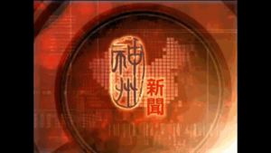 TVB Mainland News Channel.png