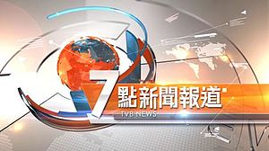 TVB News Report at 7.jpg