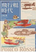 The Golden Age Of The Flying Boat.jpg