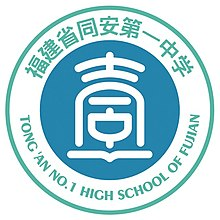 Tongan No.1 Middle School badge.jpg