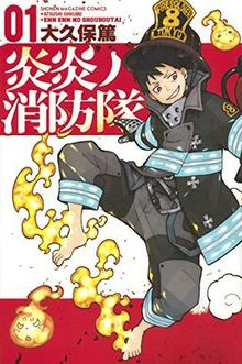 Fire Brigade of Flames manga vol1.jpg