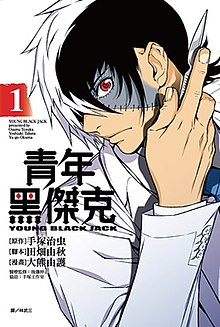 Young Black Jack, volume 1.jpg