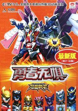 《超兽武装之勇者无惧》DVD封面