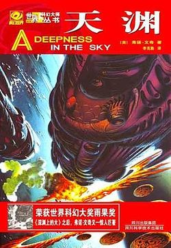 A deepness in the sky chs bookcover.jpg