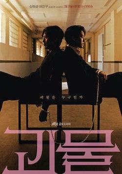 韓劇》怪物》播出日期:2021年2月19日-2021年4月10日