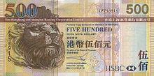 Five hundred hongkong dollars (HSBC)2003 series - front.jpg