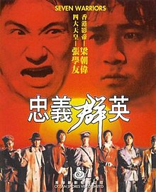 Seven Warriors poster.jpg
