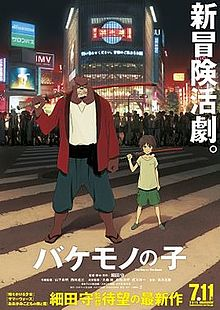 The Boy and the Beast poster.jpg