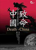 Death by China bookcover.jpeg