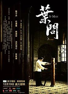 Ip man film.jpg