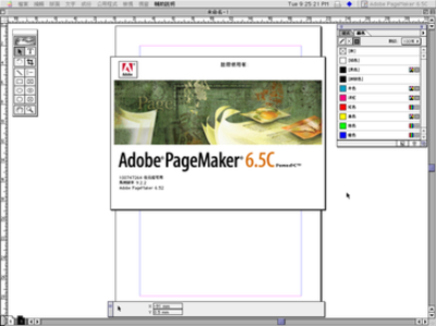 Pagemaker 6.5 скачать бесплатно русская версия - фото 10