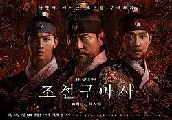 韓劇》朝鮮驅魔師》播出日期:2021年3月22日-2021年5月11日