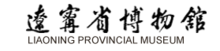 Liaoning Provincial Museum LOGO.png