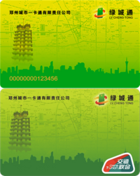 Lvchengtong Card (Normal, Green).png