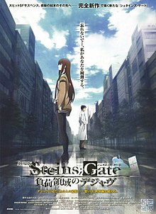 Steins;gate Theater version.jpg