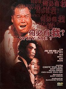 Why Me DVD cover.jpg