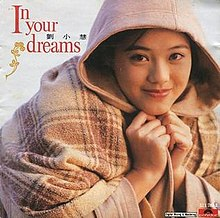 劉小慧 In Your Dreams.jpg