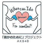 誰かのために -What can I do for someone?-.jpg