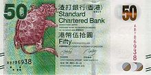 Fifty hongkong dollars (Standard Chartered Bank)2010 series - front.jpg