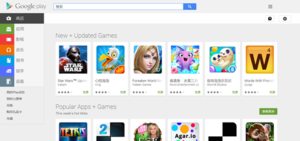 Google Play Store (USA網頁版)