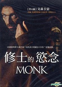 Le Moine 2011 (Taiwan version DVD cover).jpg