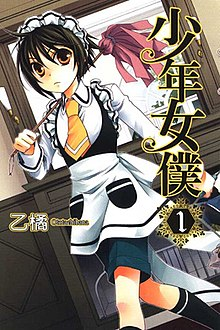 Shōnen Maid manga volume 1 cover.jpg
