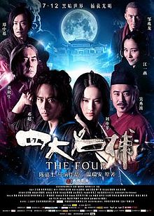 The Four (film).jpg