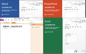 Win8+office2013.png