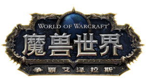 World of Warcraft Battle for Azeroth Logo zhcn.png